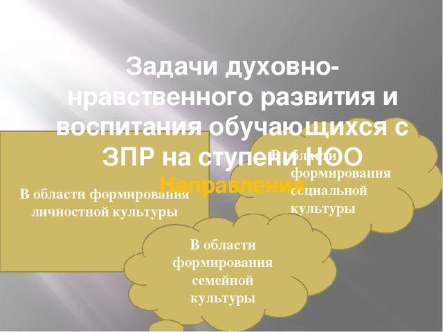 В области формирования социальной культуры В области формирования личностной...