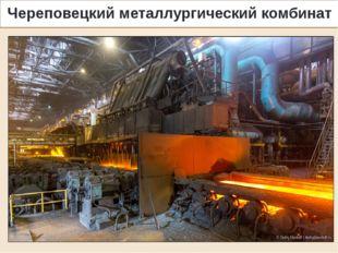 Череповецкий металлургический комбинат
