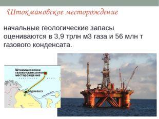 Штокмановское месторождение начальные геологические запасы оцениваются в3,9