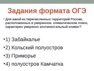 Задания формата ОГЭ Для какой из перечисленных территорий России, расположенн