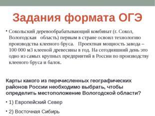 Задания формата ОГЭ Сокольский деревообрабатывающий комбинат (г. Сокол, Волог