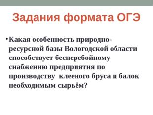 Задания формата ОГЭ Какая особенность природно-ресурсной базы Вологодской обл
