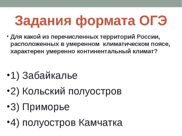 Задания формата ОГЭ Для какой из перечисленных территорий России, расположенн...