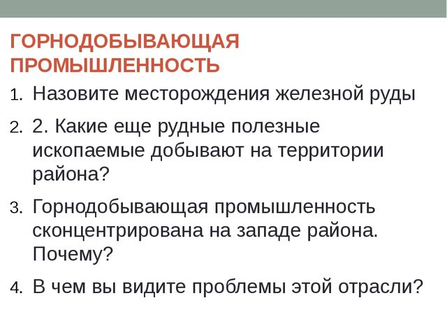 ГОРНОДОБЫВАЮЩАЯ ПРОМЫШЛЕННОСТЬ Назовите месторождения железной руды 2. Какие...