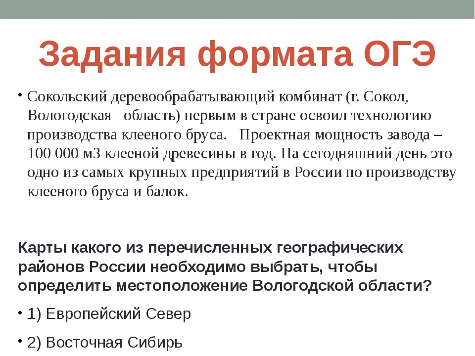 Задания формата ОГЭ Сокольский деревообрабатывающий комбинат (г. Сокол, Волог...