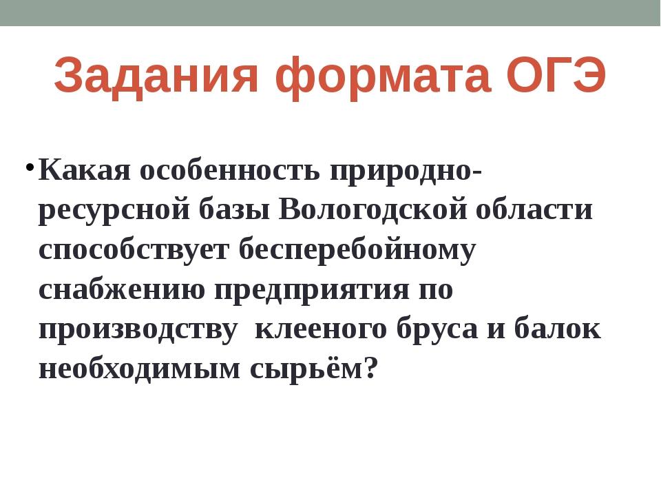 Задания формата ОГЭ Какая особенность природно-ресурсной базы Вологодской обл...