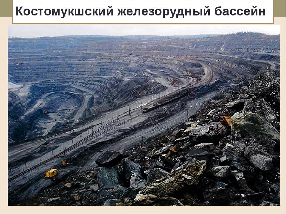 Костомукшский железорудный бассейн