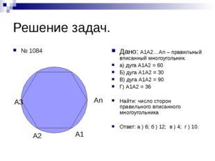 Решение задач. № 1084 Дано: А1А2…Аn – правильный вписанный многоугольник. а)