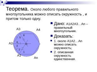 Теорема. Около любого правильного многоугольника можно описать окружность , и