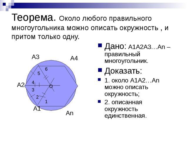 Теорема. Около любого правильного многоугольника можно описать окружность , и...