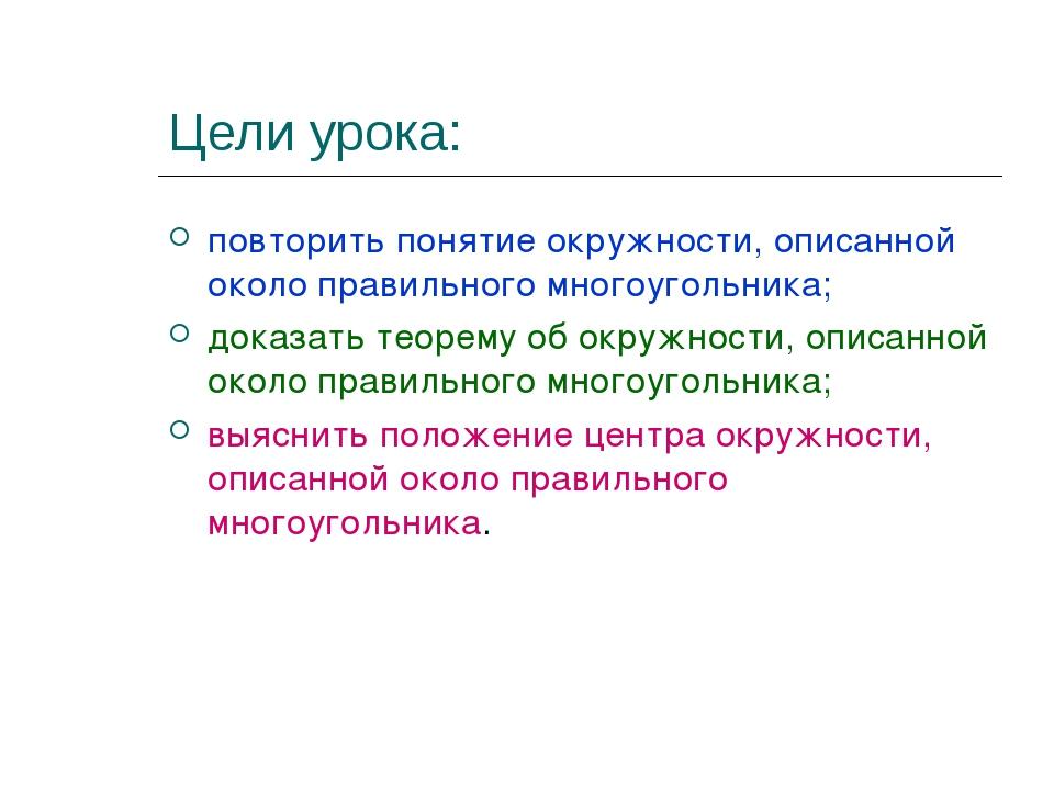 Цели урока: повторить понятие окружности, описанной около правильного многоуг...