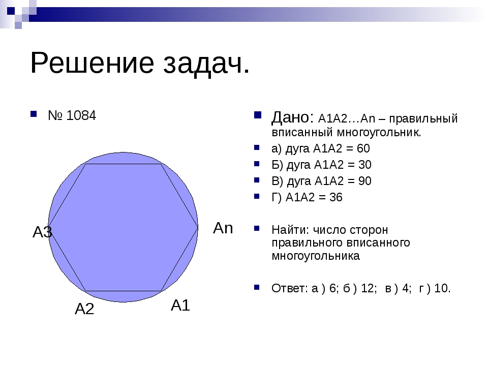 Решение задач. № 1084 Дано: А1А2…Аn – правильный вписанный многоугольник. а)...