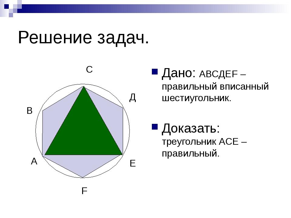 Решение задач. Дано: АВСДЕF – правильный вписанный шестиугольник. Доказать: т...