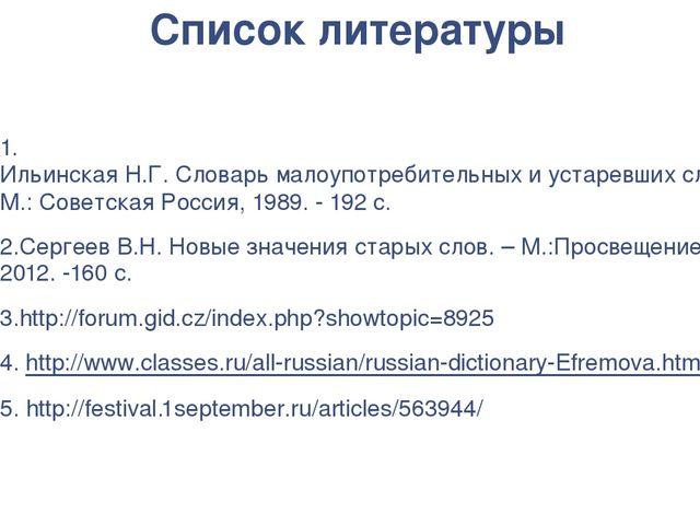 Список литературы 1.Ильинская H.Г. Словарь малоупотребительных и устаревших с...