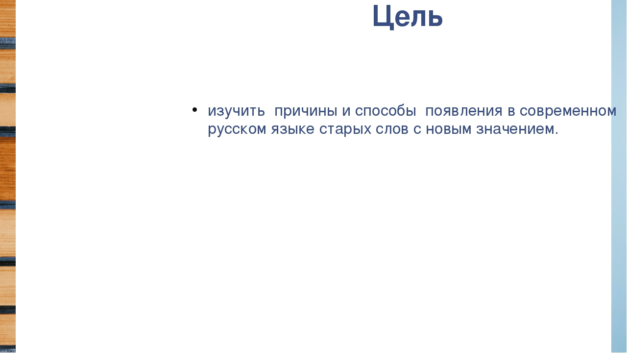 Цель изучить причины и способы появления в современном русском языке старых с...