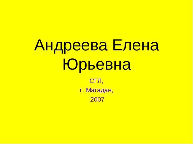 Андреева Елена Юрьевна СГЛ, г. Магадан, 2007