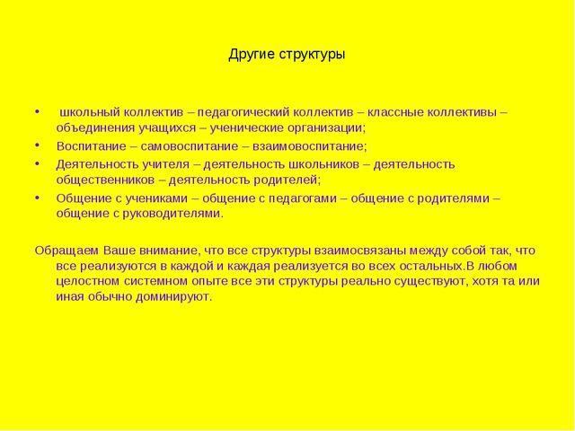 Другие структуры школьный коллектив – педагогический коллектив – классные кол...