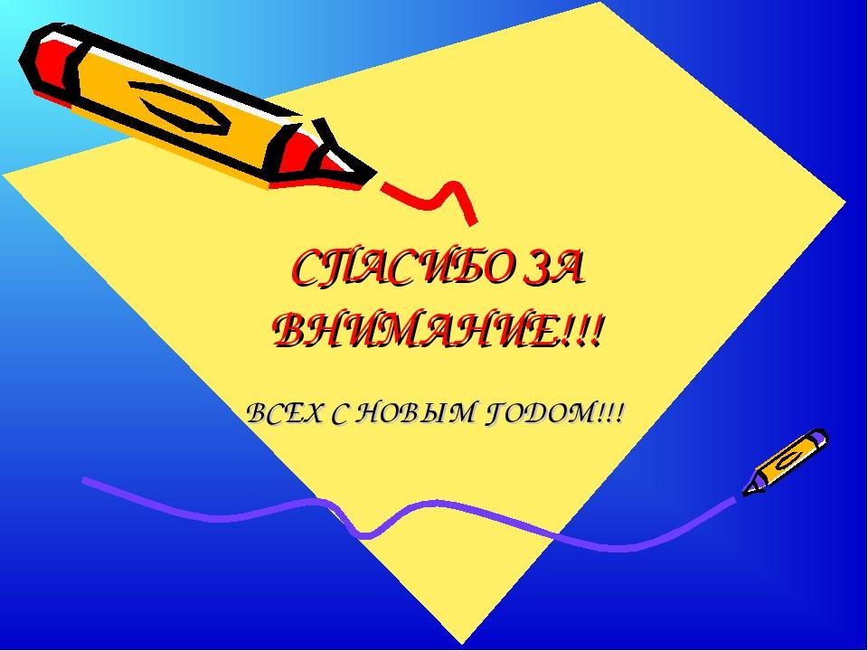 СПАСИБО ЗА ВНИМАНИЕ!!! ВСЕХ С НОВЫМ ГОДОМ!!!