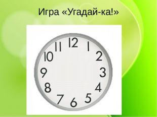 Считай быстро! 7 + 8 = 7 + 5 = 7 + 4 = 7 + 6 = 7 + 7 = 7 + 9 = 11 16 15 12 14