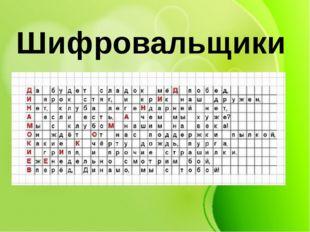 Метаграммы