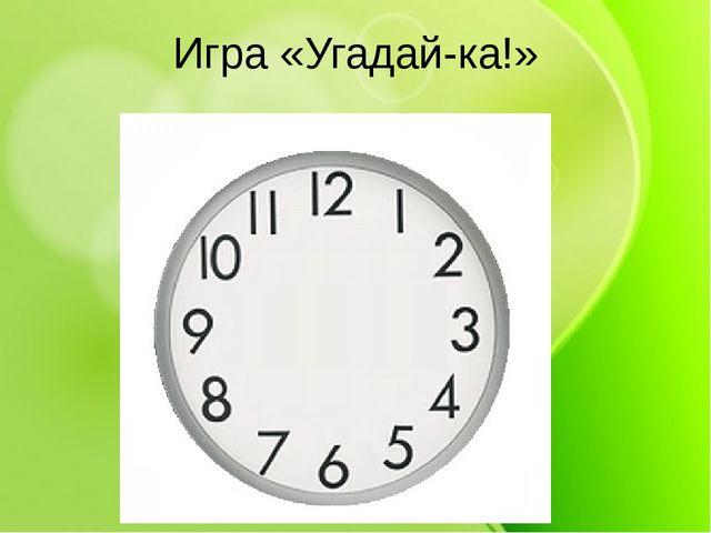 Считай быстро! 7 + 8 = 7 + 5 = 7 + 4 = 7 + 6 = 7 + 7 = 7 + 9 = 11 16 15 12 14...