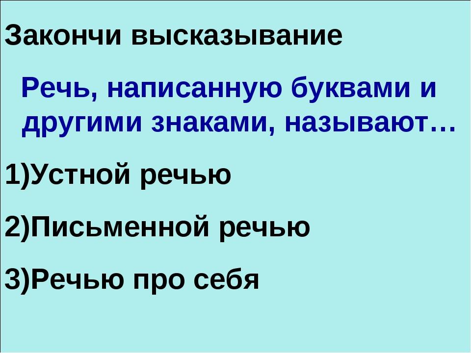 Закончи высказывание Речь, написанную буквами и другими знаками, называют… Ус...