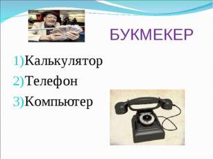 БУКМЕКЕР Калькулятор Телефон Компьютер