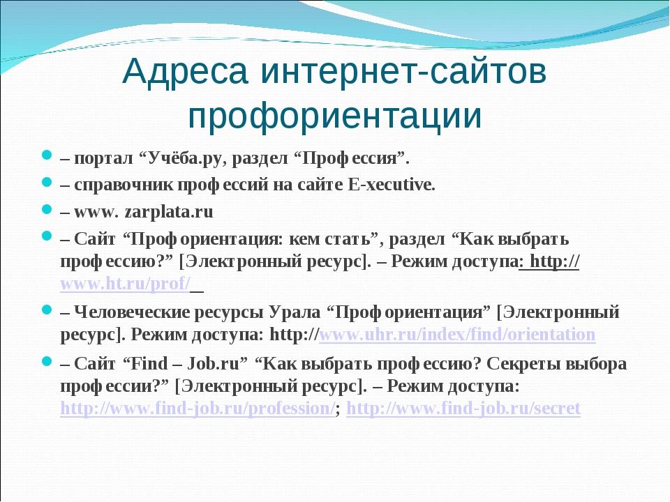 """Адреса интернет-сайтов профориентации – портал """"Учёба.ру, раздел """"Профессия""""...."""