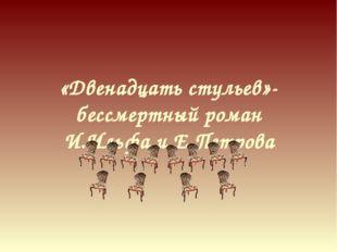 «Двенадцать стульев»-бессмертный роман И.Ильфа и Е.Петрова