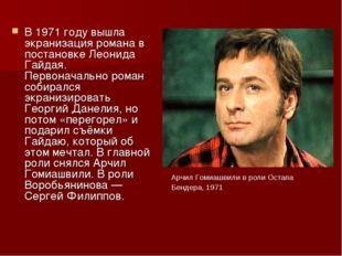 В 1971 году вышла экранизация романа в постановке Леонида Гайдая. Первоначаль