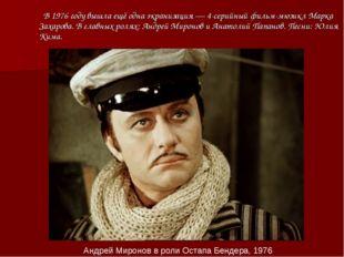 В 1976году вышла ещё одна экранизация— 4-серийный фильм-мюзикл Марка Захар