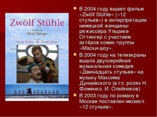 В 2004году вышел фильм «Zwölf Stühle» («12 стульев») в интерпретации немецко