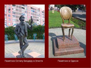 Памятник Остапу Бендеру в Элисте Памятник в Одессе