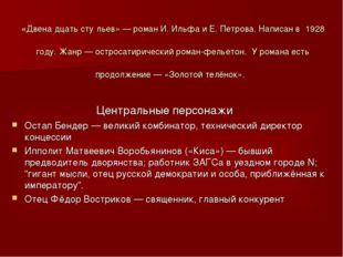 «Двена́дцать сту́льев»— роман И. Ильфа и Е. Петрова. Написан в 1928 году. Жа