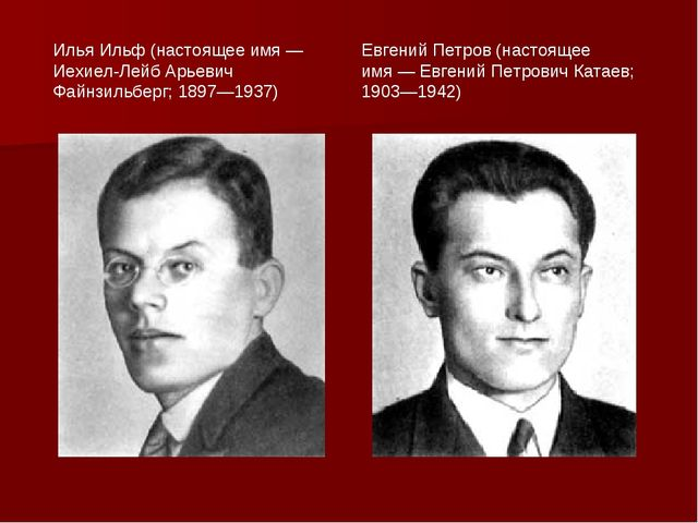 Илья Ильф (настоящее имя— Иехиел-Лейб Арьевич Файнзильберг; 1897—1937) Евген...