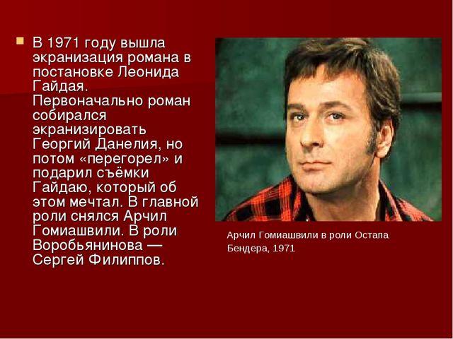 В 1971 году вышла экранизация романа в постановке Леонида Гайдая. Первоначаль...