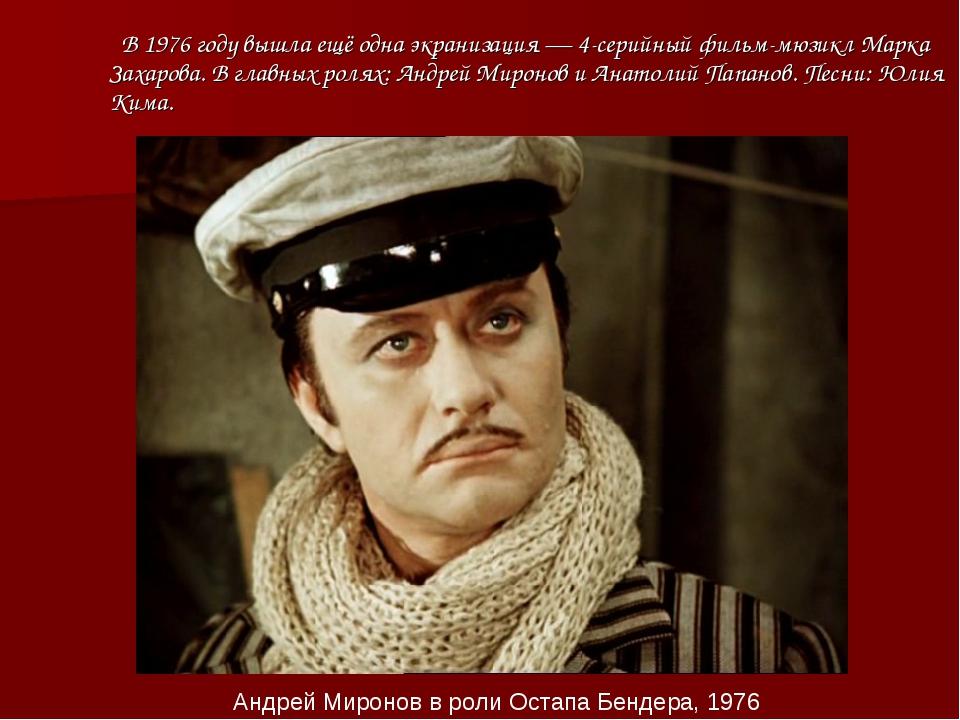 В 1976году вышла ещё одна экранизация— 4-серийный фильм-мюзикл Марка Захар...