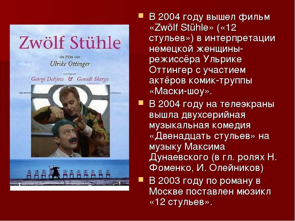 В 2004году вышел фильм «Zwölf Stühle» («12 стульев») в интерпретации немецко...