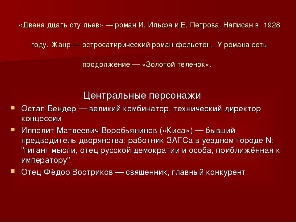 «Двена́дцать сту́льев»— роман И. Ильфа и Е. Петрова. Написан в 1928 году. Жа...