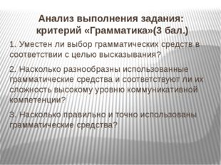 Анализ выполнения задания: критерий «Грамматика»(3 бал.) 1. Уместен ли выбор