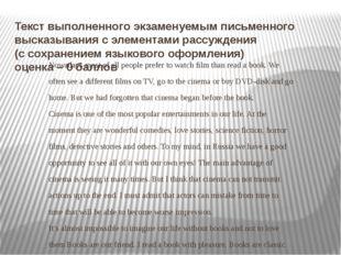 Текст выполненного экзаменуемым письменного высказывания с элементами рассужд