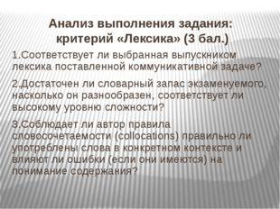Анализ выполнения задания: критерий «Лексика» (3 бал.) 1.Соответствует ли выб