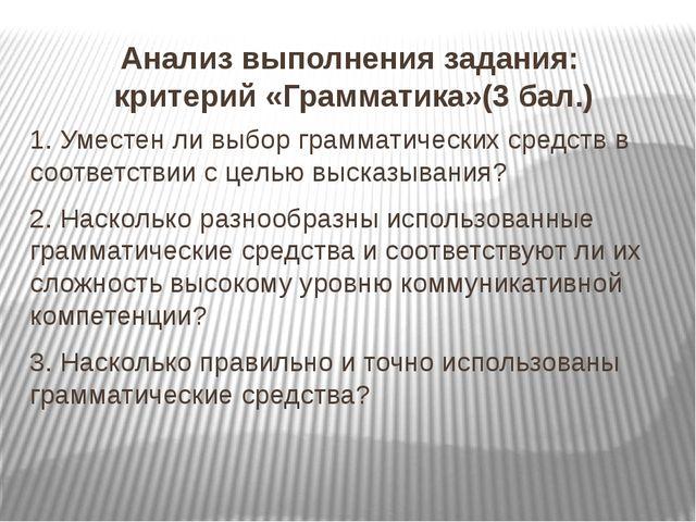 Анализ выполнения задания: критерий «Грамматика»(3 бал.) 1. Уместен ли выбор...
