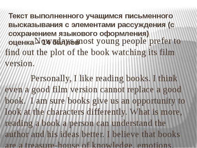 Текст выполненного учащимся письменного высказывания с элементами рассуждения...