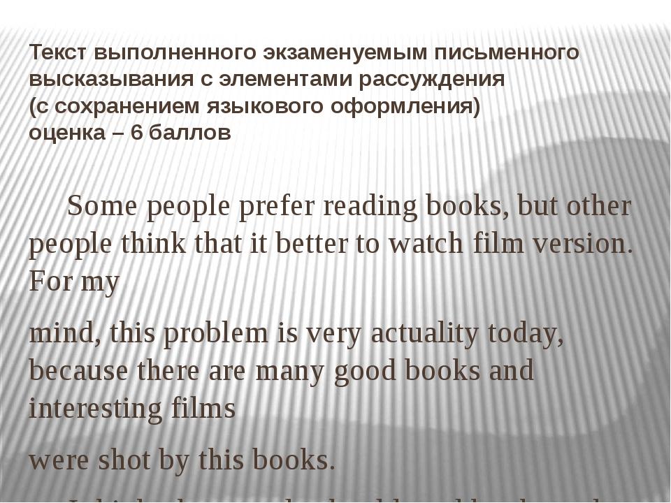 Текст выполненного экзаменуемым письменного высказывания с элементами рассужд...
