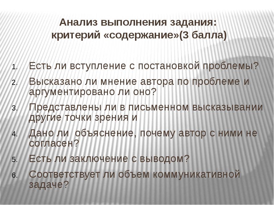 Анализ выполнения задания: критерий «содержание»(3 балла) Есть ли вступление...
