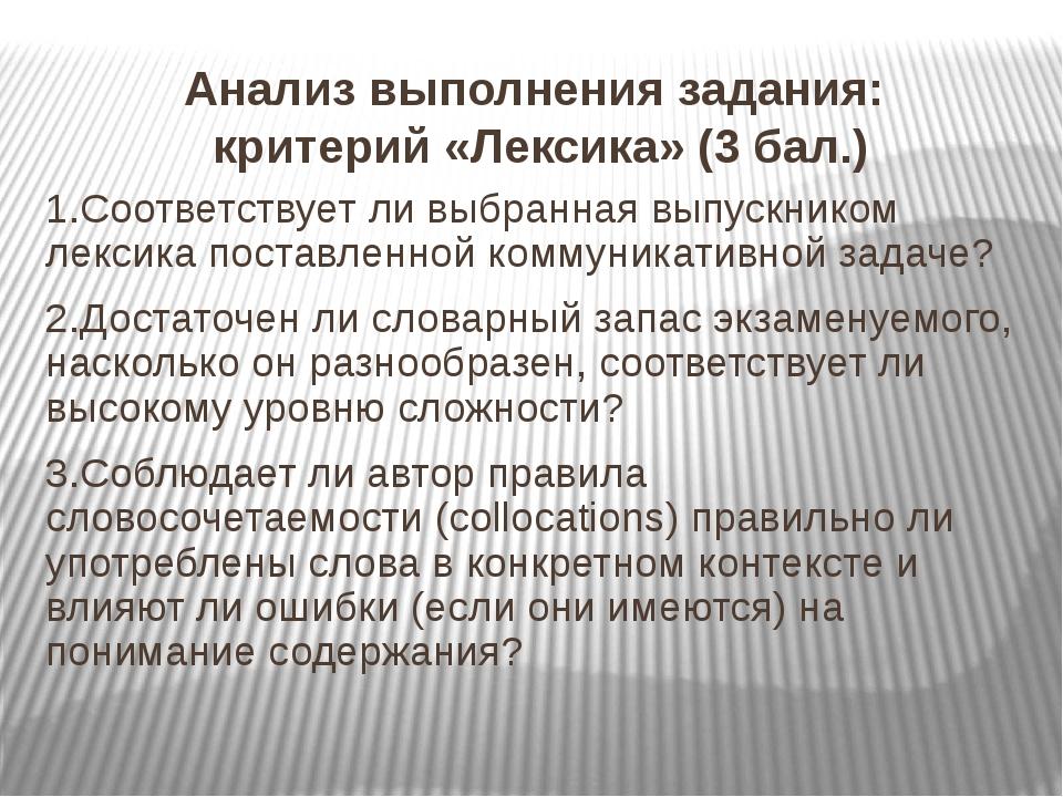 Анализ выполнения задания: критерий «Лексика» (3 бал.) 1.Соответствует ли выб...