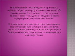 П.И. Чайковский – большой друг Э. Грига сказал однажды: «Григ сумел сразу и н