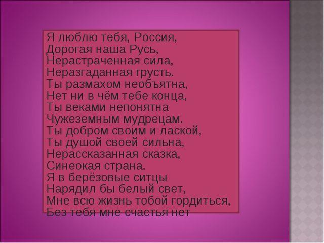 Я люблю тебя, Россия, Дорогая наша Русь, Нерастраченная сила, Неразгаданная г...