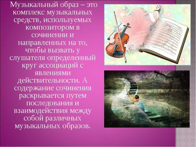 Музыкальный образ – это комплекс музыкальных средств, используемых композито...